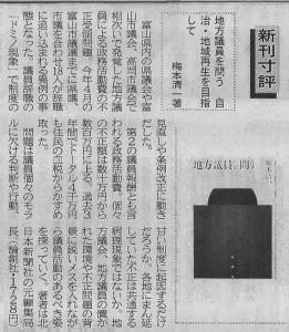 書評-地方議員を問う-20171203岩手日報
