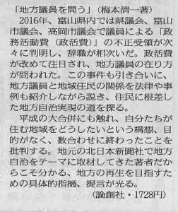 書評-1653-地方議員を問う-171217新潟日報