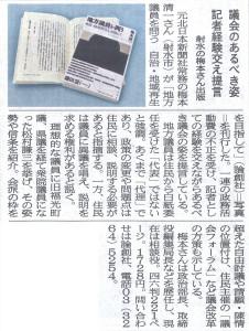 紹介記事-1653-地方議員を問う-20171125北日本新聞