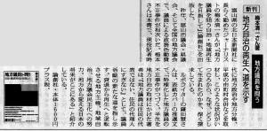 書評-地方議員を問う-20171129社会新報