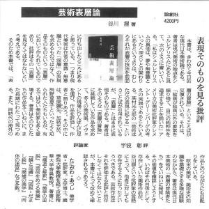 書評-芸術表層論-180129公明新聞