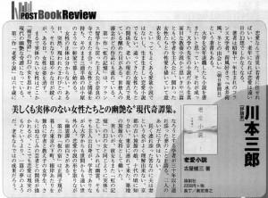 書評-1633-老愛小説-20180202週刊ポスト