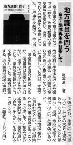 書評-1653-地方議員を問う-20180114日本農業新聞