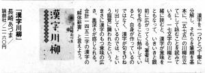 書評-1656-漢字川柳-201802潮
