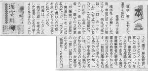書評-1656-漢字川柳202008上旬号定年生活