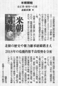 紹介記事-1678-米朝開戦-統一日報2018215