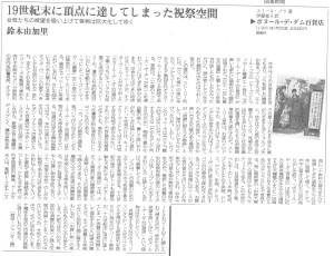書評--0400-ボヌール・デ・ダム百貨店-図書新聞20030215