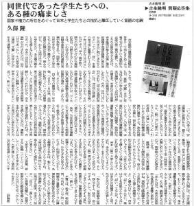 書評-1612-吉本隆明質疑応答集②-20180217図書新聞
