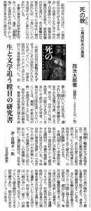 書評-死の貌-180311産経新聞