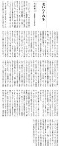 書評-1633-老愛小説-20180301三田評論