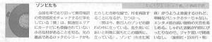 書評-1675-ゾンビたち-20180211-産経新聞