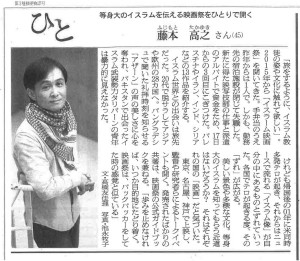 書評・関連-1692-映画で旅するイスラーム-20180316-朝日新聞朝刊