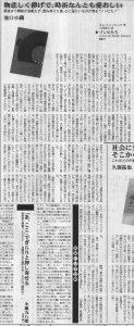書評-1675-ゾンビたち-20180331図書新聞