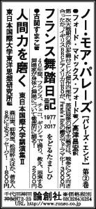 2018.04.19中日.19東京.27読書人