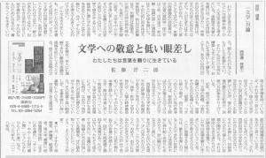 書評-1715-西部邁発言①「文学」対論-20180727読書人