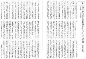 書評-1633-老愛小説-20180501三田文学