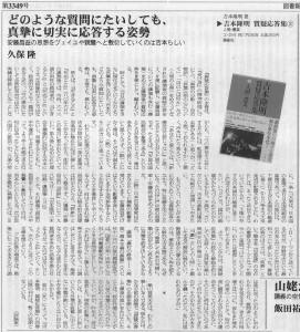 書評-1613-吉本隆明質疑応答集③人間・農業-20180428図書新聞