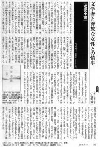 書評-1633-老愛小説-20180413週刊朝日