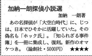 書評-1682-加納一朗探偵小説選-20180412日本経済新聞