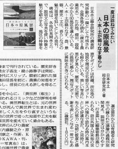 書評-1696-一度は訪ねてみたい日本の原風景