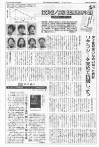 書評-1626-文科省/高校「妊活」教材の嘘-20170712-THE SHAKAI SHIMPO