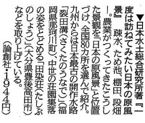 書評-1696-一度は訪ねてみたい日本の原風景-20180505西日本新聞