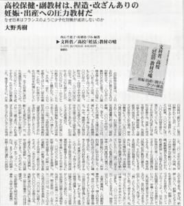 書評-1626ー文科省/高校「妊活」教材の嘘-20171104図書新聞