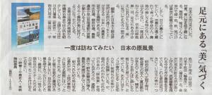 一度は見てみたい日本の原風景-6月30日付北國新聞・朝刊書評欄