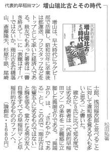 書評-1195-代表的早稲田マン増山瑞比古とその時代-20130203-産経新聞