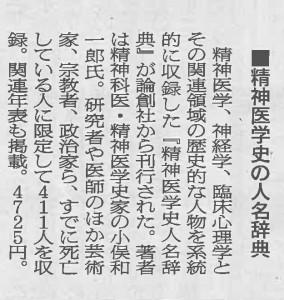 書評-1243-精神医学史人名辞典-20131013-朝日新聞