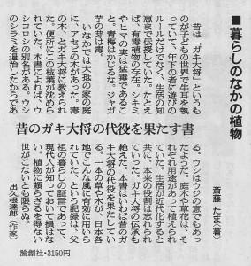 書評-1259-暮らしのなかの植物-140223-朝日新聞