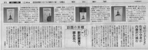 星の王子さま_朝日新聞20050911