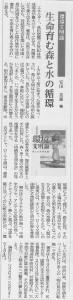 書評-1515-環境文明論-20160516-河北新報