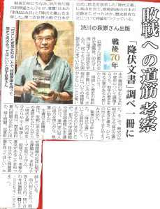 書評-1414-日本の「敗戦記念日」と「降伏文書」-20150807-上毛新聞