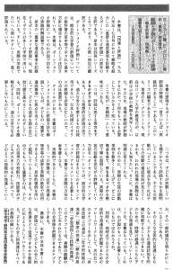 教師と子供の-指導と教育1999五月号