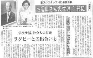 書評-1195-代表的早稲田マン増山瑞比古とその時代-20121219-下野新聞
