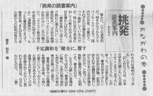 書評-1260-挑発の読書案内-20140914-神奈川新聞