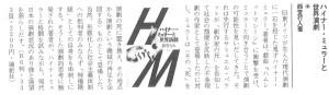 ハイナー・ミュラー-出版ニュース199906中