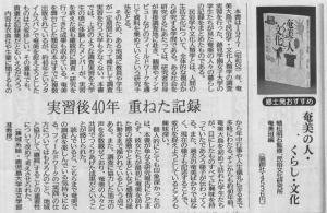 書評-1521-奄美の人・くらし・文化-20160904-南日本新聞