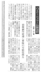 ハイナー・ミュラー-日経新聞19990425