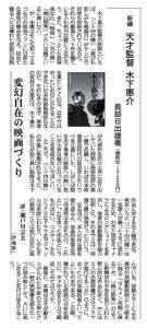書評-1247-新編 天才監督 木下惠介-20130623-産経新聞