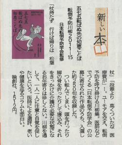 書評-1570-五七五転ばぬ先の知恵ことば-20170217-北海道新聞夕刊