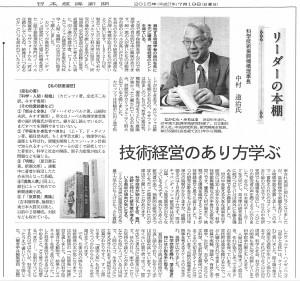 書評-1389-「反原発」異論-20150729-日経