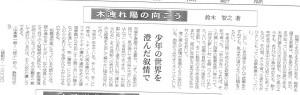 木漏れ日の向こう-静岡新聞19990131