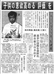 教師と子供の-静岡新聞19990510