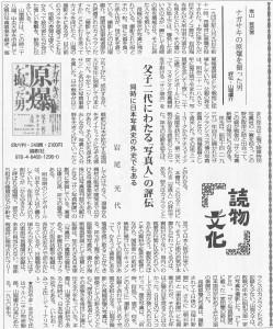 書評-1296-ナガサキの原爆を撮った男-2014.03.07-読書人