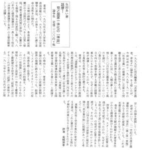 誤謬-労働運動研究200104