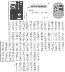 乃木神話-日中友好新聞20010325