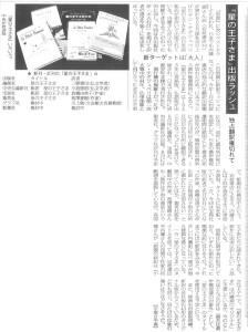 星の王子さま_毎日新聞20050707