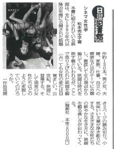 シネマ女性学-公明新聞20010107